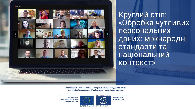 Відбувся круглий стіл: «Обробка чутливих персональних даних: міжнародні стандарти та національний контекст»