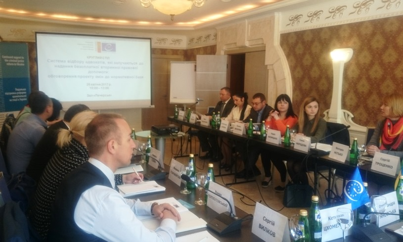 Discussion on Draft Amendments to the Free Secondary Legal Aid Providers Selection System took place in Kyiv