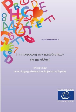 Pestalozzi series N°1Greek version available