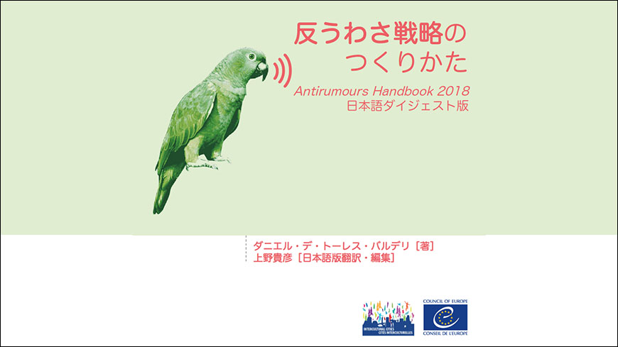 The ICC Anti-rumours manual now available in Japanese