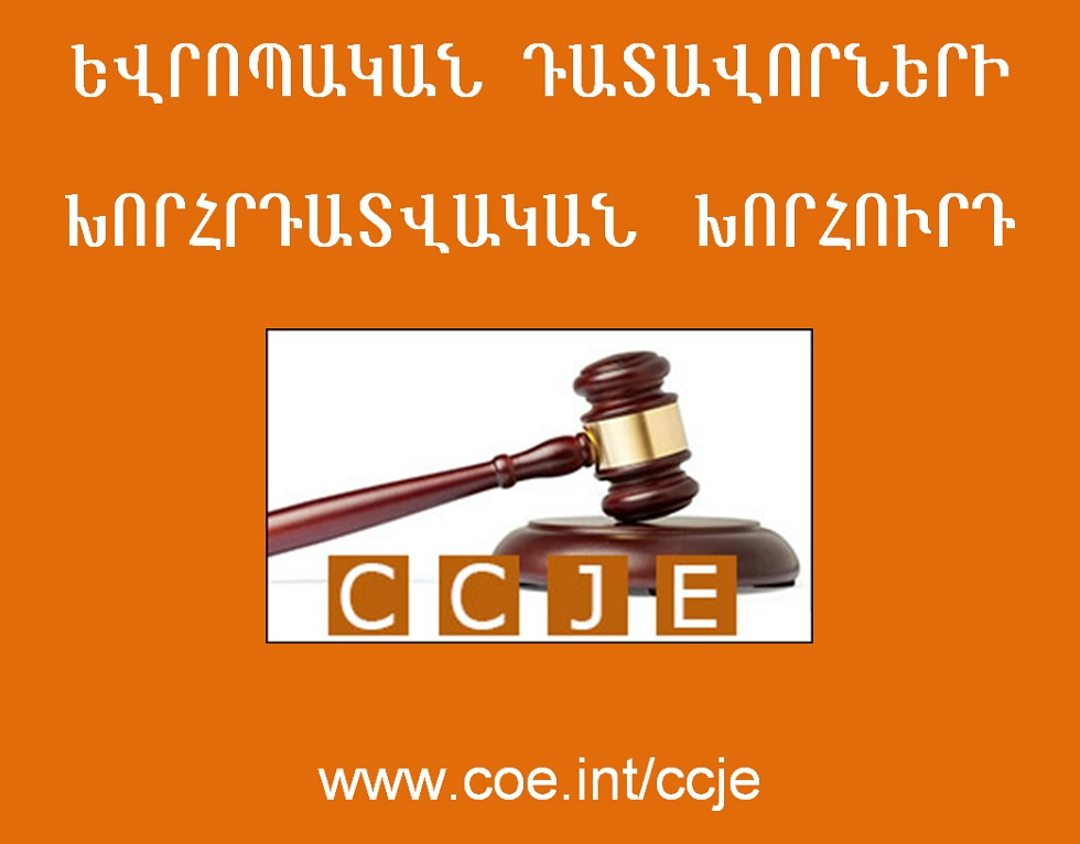 All CCJE opinions are now available in Armenian